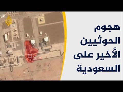 هجوم الحوثيين الأخير على السعودية.. تطور نوعي لافت  - نشر قبل 4 ساعة