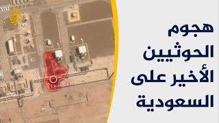 🇸🇦 🇾🇪 هجوم الحوثيين الأخير على السعودية.. تطور نوعي لافت