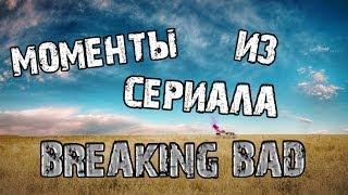 Моменты из сериала Breaking Bad
