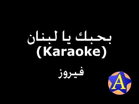 Bhebbak ya Lebnan (Karaoke) - Fairouz