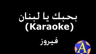 بحبك يا لبنان (Karaoke) - فيروز