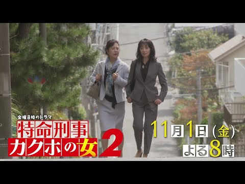 金曜8時のドラマ『特命刑事カクホの女2』第3話 主演:名取裕子 麻生祐未|テレビ東京