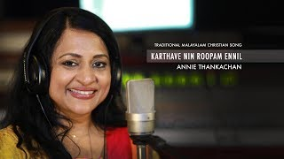 Karthave Nin Roopam | Cover Version Of Traditional Song | Sadhu Kochukunju | Annie Thankachan ©