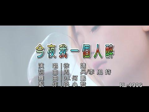 徐婧 | 今夜我一個人醉 | (DJ版) | (1080P)KTV
