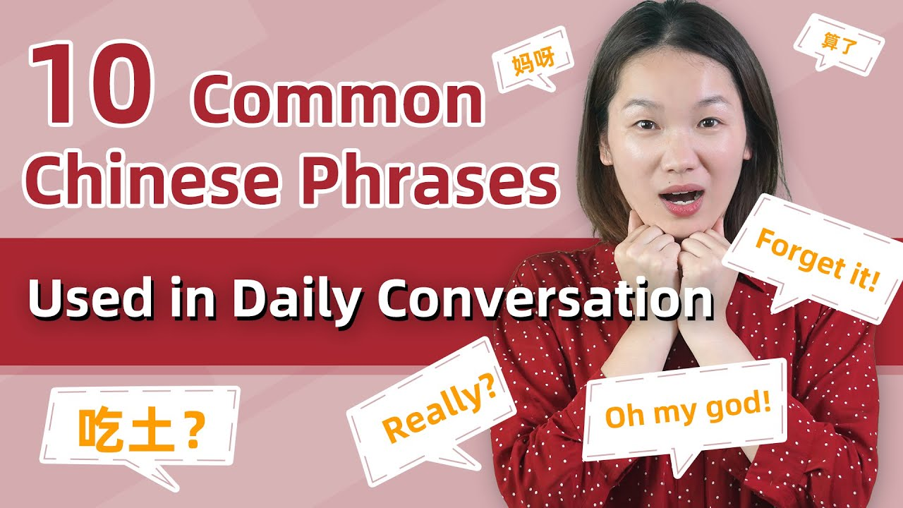 10 Chinese Words & Phrases to Impress Natives in Daily Conversation - Learn Mandarin Chinese