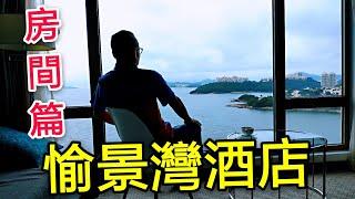 〈 職人吹水〉 渡假首選 香港愉景灣酒店 房間篇Auberge Discover Bay Hong Kong