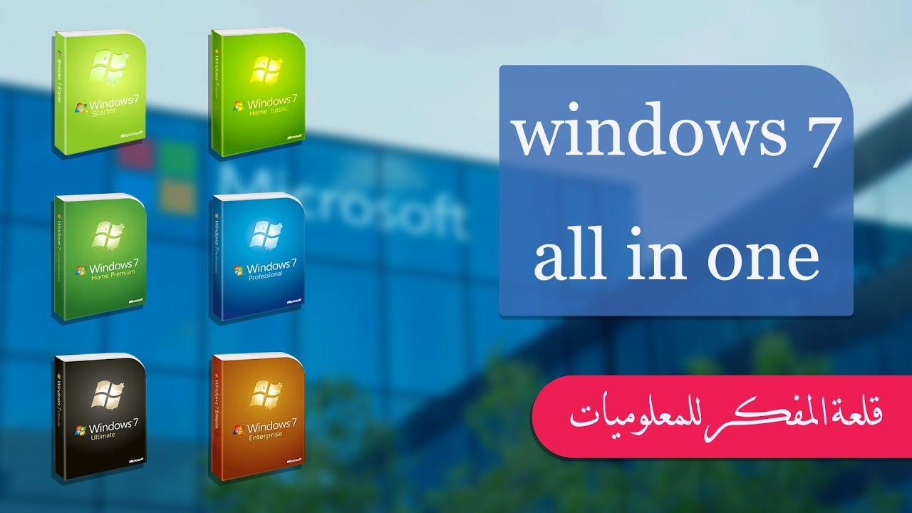 تحميل ويندوز 7 تورنت windows 7 all in one