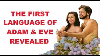 First Language In The World spoken by Adam and Eve is Aramaic | not Hebrew | not Tamil
