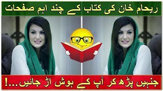 Top 20 Interesting Pages From Reham Khan Book on Imran Khan || Reham Khan Book Leaked Pages