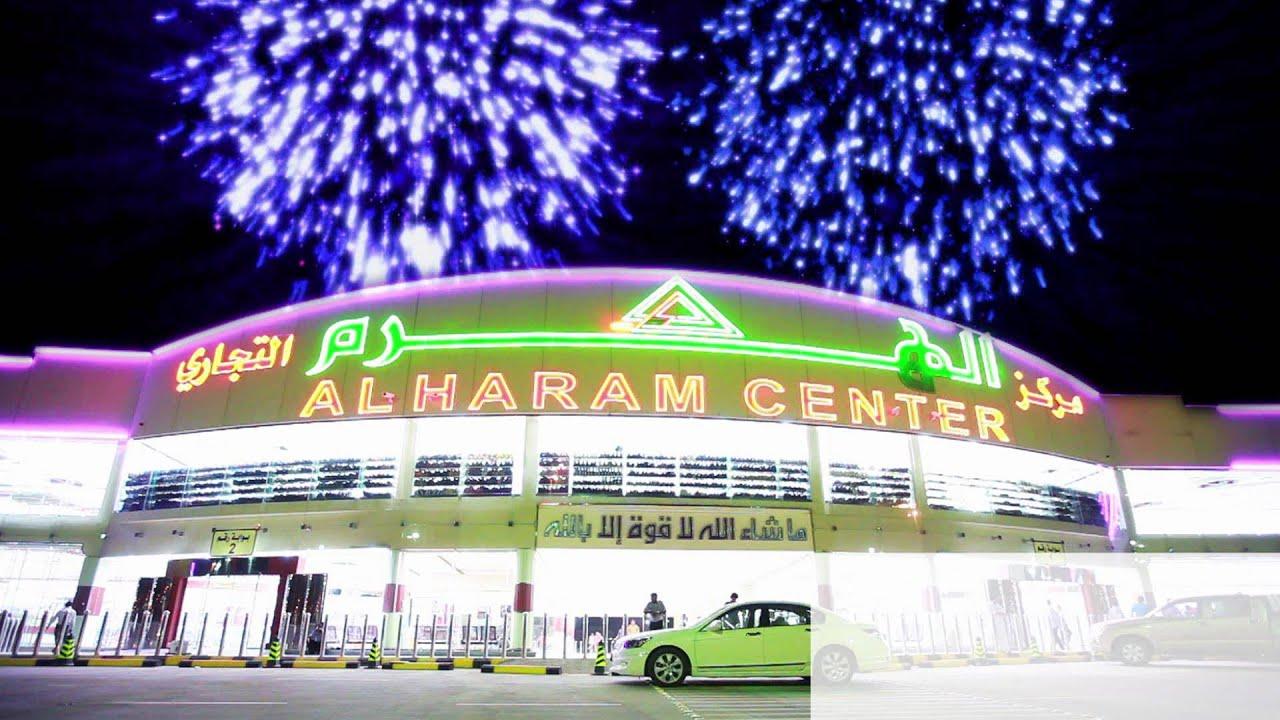 30ec4f038 مركز الهرم التجاري - إفتتاح فرعنا الجديد - YouTube