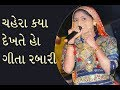 Chehra Kya Dekhte Ho | Geeta Rabari | Gujarati WhatsApp status video