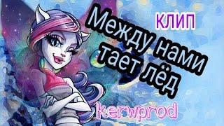 "Клип ""Тает лёд""| Kerwprod| Стоп моушен"