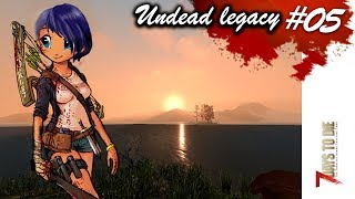 7 Days to Die - UNDEAD LEGACY #06: Строим укрепления к новой волне зомби!