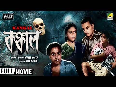 Kankal | কঙ্কাল | Bengali Full Movie | Naresh Mitra