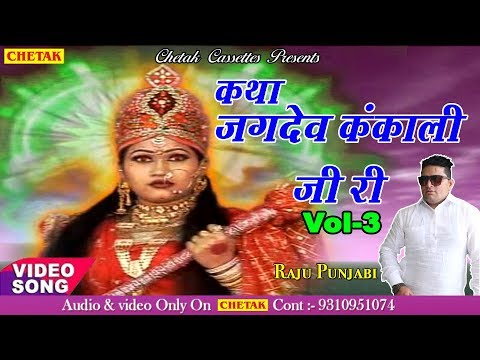 Jagdev Kankali Katha Part 3  {Best Rajasthani Katha} By Raju Punjabi - Full Katha Video