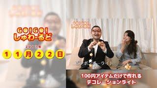 【2017年11月22日号】GO!GO!しゅわーるど thumbnail