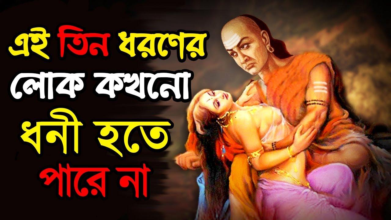এই ৩ ধরনের লোক জীবনে কখনো ধনী হতে পারে না | Habits Of Rich People By Acharya Chanakya | Poor | SND