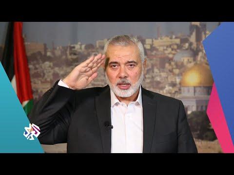 إسماعيل هنية رئيس المكتب السياسي لحركة حماس : معركة سيف القدس لها ما بعدها │ تغطية خاصة