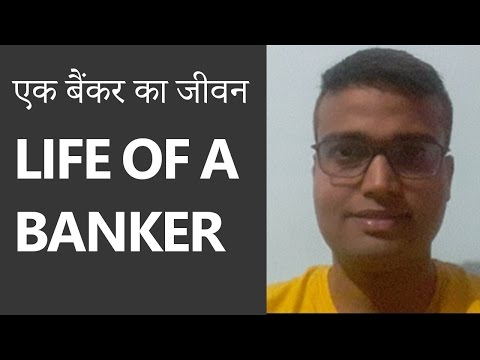 एक बैंकर का जीवन [Life Of A Banker] by Mayank Tiwari (Cracked IBPS PO 2015)