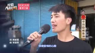 【高手在民間!台東部落隨便抓都會唱!!】綜藝大熱門 thumbnail