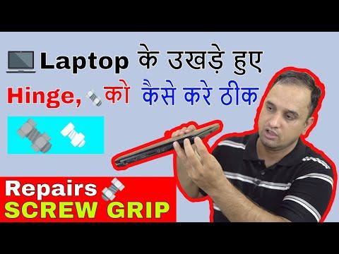 💻💻Laptop Hinge 🔩🔩 Screw Grip Repair: कैसे करे उखड़े हुए 🔧Screw को ठीक ??