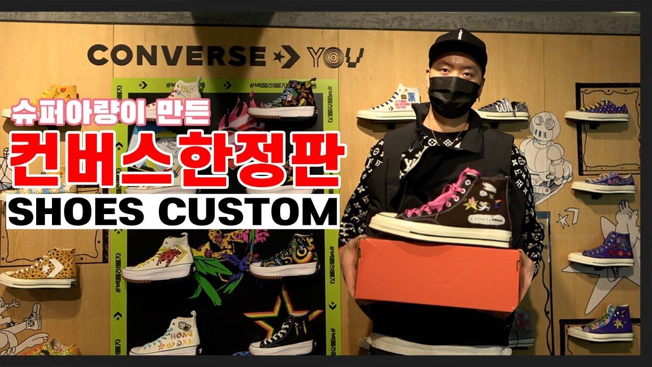 홍대 컨버스매장에서 세상에 하나뿐인 수퍼아량 한정판 신발을 커스텀해보았어요! (feat. 구독1만  기념 이벤트)