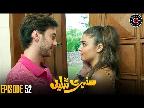 Sunehri Titliyan | Episode 52 | Turkish Drama | Hande Ercel | Dramas Central