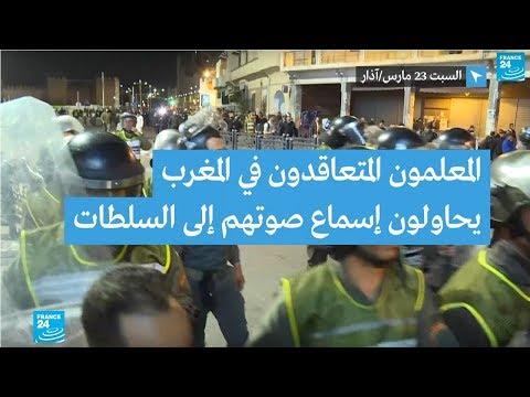 المعلمون المتعاقدون في المغرب يحاولون إسماع صوتهم للسلطات  - نشر قبل 26 دقيقة