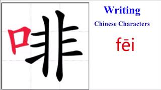Chinese character 咖啡 kāfēi, coffee