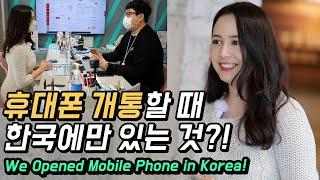 휴대폰 개통할 때 한국에서만 볼 수 있는 것은? 외국인…
