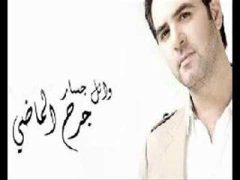 تحميل اغنية وائل جسار جرح الماضي
