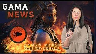 [Игры] GamaNews - [Far Cry Primal; Plants vs. Zombies: Garden Warfare 2; The Walking Dead: Michonne]