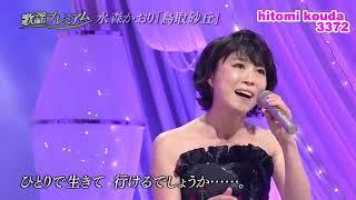 「鳥取砂丘」(フルコーラス)水森かおり【HD 高画質】