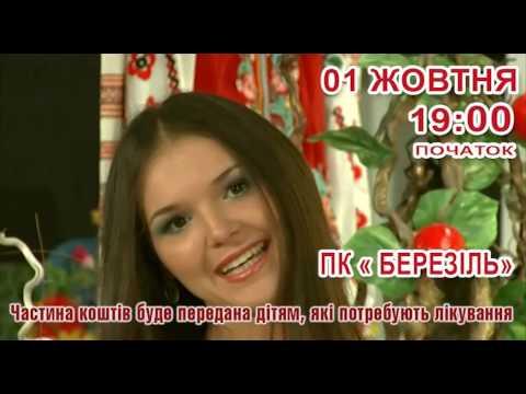 Світлана Весна  Тріода 01жовтня ПК Березіль