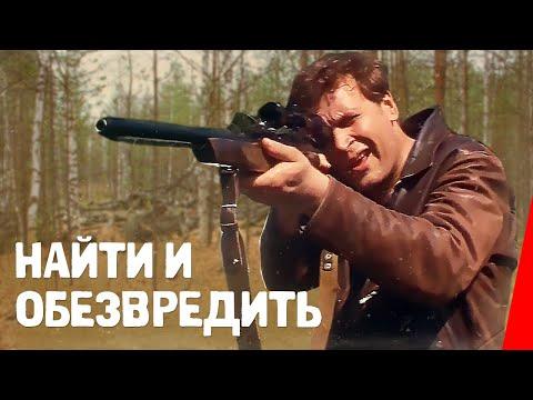Найти и обезвредить (1982) фильм