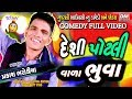 Gujarati Jokes Adivasi New Comedy show -DESI POTLI WALA BHUVA | Prakash Bharodiya Full Comedy Video