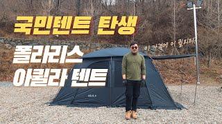 이 가격에 이런 텐트 살수있어? 거실형 텐트의 보급화 …
