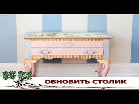 Как обновить столик используя краску и обои