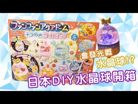 【日本玩具開箱系列】DIY 發光水晶球