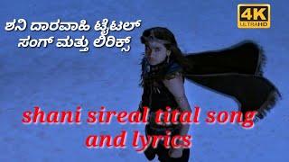 Karmphal daata Shani - Shani Theme Full HD lyrics Kannada and English