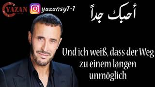 كاظم الساهر احبك جدا مترجم للالمانية| Arabisches gedicht mit übersetzung