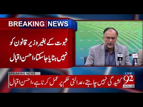 Interior Minister Ahsan Iqbal press conference in Islamabad - 19 November 2017 - 92NewsHDPlus
