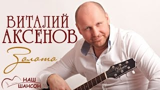 Виталий Аксенов Золото Альбом 2006