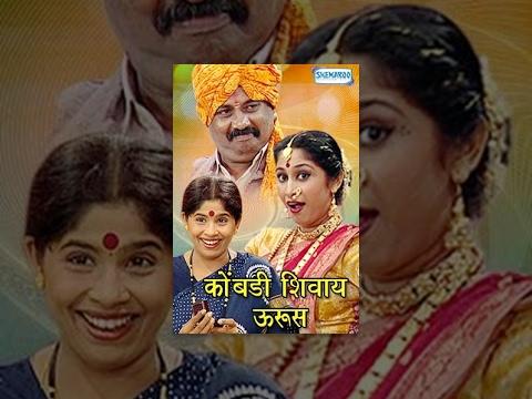 Kombadi Shivay Urus (2013) - Arun Kadam - Madhavi Juwekar - Mansi Sontak - LatestMarathi Play