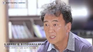 [인터뷰영상] 원광디지털대학교_김해