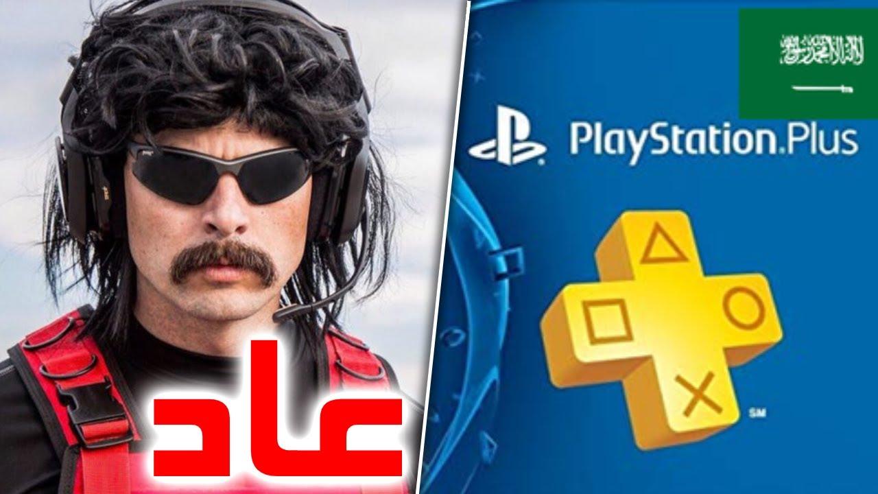 در دسرسبكت يعود للبث المباشر ، قاطعوا البلايستيشن السعودي وثلاث ألعاب مجانية جديدة