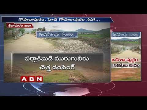 శ్రీకాకుళం రైతుల పంట పొలాలను వాడుకుంటున్న ఒడిశా ప్రజలు | ABN Telugu