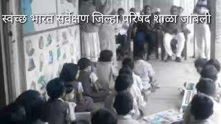 जिल्हा परिषद प्राथमिक शाळा जांबली स्वच्छ भारत सर्वेक्षण 2018.