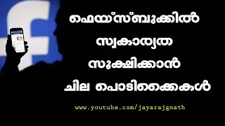 Facebook Privacy Tips and Tricks in Malayalam