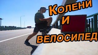 Колени и велосипед / Здоровье коленей велосипедиста